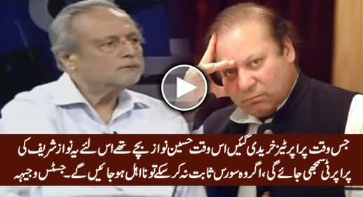 Justice (R) Wajihuddin Telling How Nawaz Sharif Can Be Disqualified in Panama Case