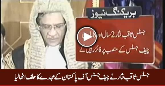 Justice Saqib Nisar Takes Oath As 25th Chief Justice of Pakistan