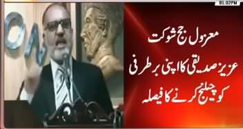 Justice Shaukat Aziz Siddiqui Decides To Challenge His Dismissal in Supreme Court