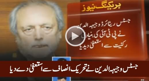 Justice Wajih Uddin Resigns From PTI, Sends His Resignation to Imran Khan