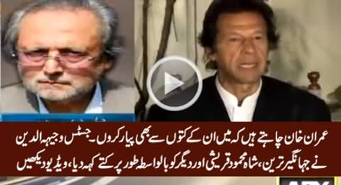 Justice Wajihuddin Indirectly Calls Shah Mehmood Qureshi & Jahangir Tareen As