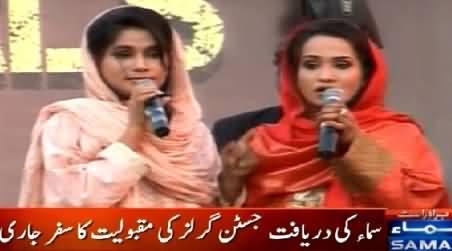 Justin Girls Performing Live in Bahauddin Zakariya University Lahore