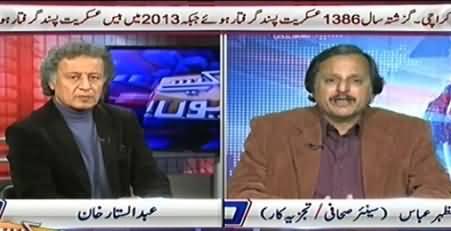 Kab Kaisay Aur Kyun (Karachi Mein Askriyat Pasand Majood) - 24th January 2015