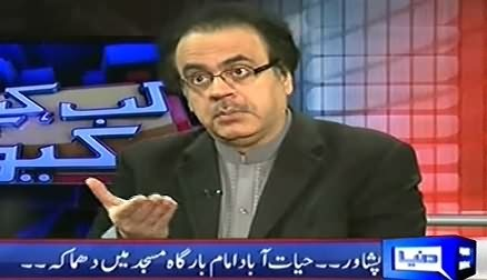 Kab Kaisay Aur Kyun (One More Terrorism Attack: Dr. Shahid Masood Special Analysis) – 13th February 2015