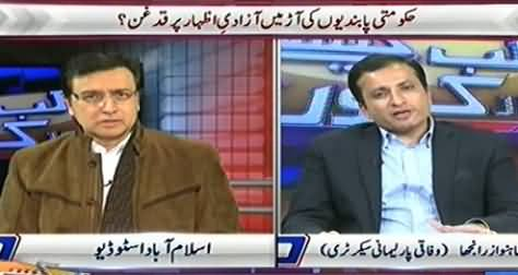 Kab Kaisay Aur Kyun (PTI Will Contest Senate Elections - Imran) - 23rd January 2015