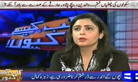 Kab Kaisay Aur Kyun (Schools Reopen, Peshawar Incident Still Haunts) – 11th January 2015