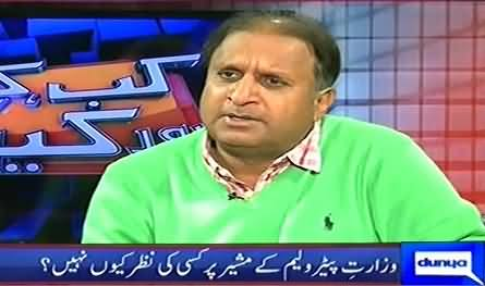 Kab Kaisay Aur Kyun (Shortage of Petrol, What Govt is Doing?) - 18th January 2015