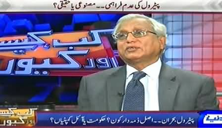 Kab Kaisay Aur Kyun (Who is Responsible For Fuel Crises?) - 17th January 2015