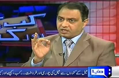 Kab Kaisay Aur Kyun (Who is Responsible For Fuel Crises?) - 1st February 2015