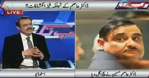 Kab Tak With Asad Kharal (Dr. Asim's Revelations) – 6th November 2015