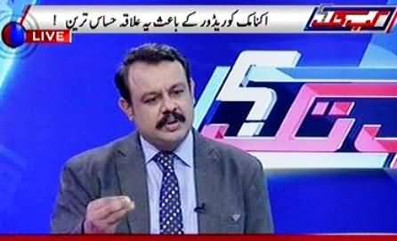 Kab Tak With Asad Kharal (Operation Needed in Punjab) – 7th January 2016