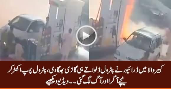 Kabirwala: Driver Ki Jald Bazi Ne Petrol Pump Ko Aag Laga Di