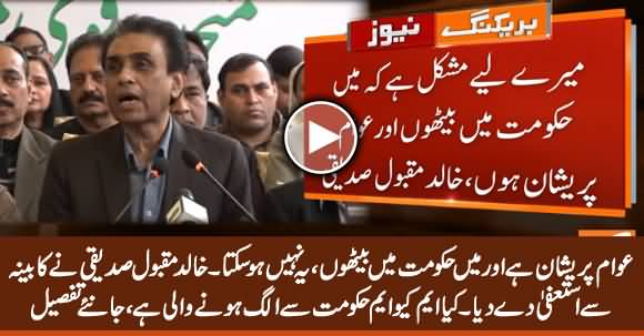 Kahlid Maqbool Siddiqui Resigns From Cabinet, Is MQM Going to Quit Govt?