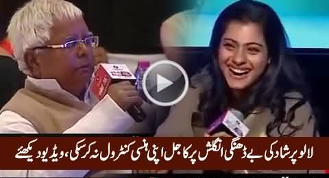 Kajol Could Not Control Her Laugh on The Funny English of Indian Minister Lalu Prasad Yadav