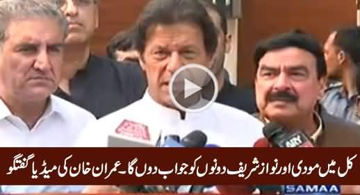 Kal Mein Nawaz Sharif Ke Sath Modi Ko Bhi Jawab Donga - Imran Khan Media Talk