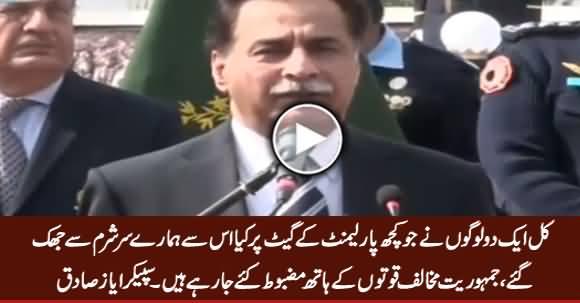 Kal Parliament Ke Gate Per Jo Kuch Huwa, Us Se Hamare Sar Sharam Se Jhuk Gaye - Speaker Ayaz Sadiq