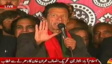 Kal Shaam Ko Dharney Mein PMLN Ki Aik Wicket Girne Wali Hai - Imran Khan