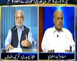 Kal Tak - 18th July 2013 (Kya September Mein Baldiyati Intekhabat Mumkin Hain?)