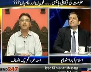 Kal Tak  - 23rd July 2013 (2017 Tak Load Shedding Ka Mukamal Khatma)