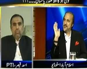 Kal Tak - 24th July 2013 (Kaun Hoga Agla Sadar-e-Pakistan? )