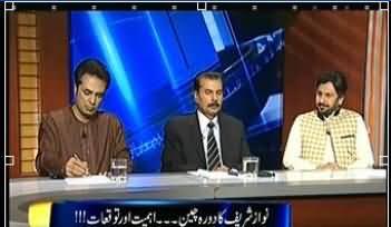 Kal Tak - 3rd July 2013 (Nawaz Sharif ki Hukumat.. Tarjihaat aur Simat)