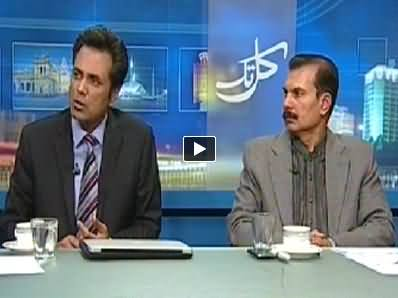 Kal Tak (A New Debate Started After Attack on Hamid Mir) – 21st April 2014