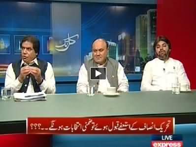 Kal Tak (Agar PTI Ke Resignation Accept Huwey to Bye Elections Honge) – 23rd September 2014