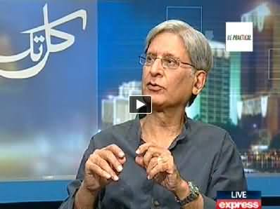 Kal Tak (Aitzaz Ahsan Special Interview with Javed Chaudhry) – 24th September 2014