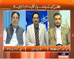 Kal Tak (Altaf Hussain Advices To Pak Army) – 19th March 2014