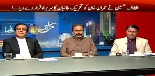Kal Tak (Altaf Hussain Declares Imran Khan Leader of Taliban) – 8th April 2015