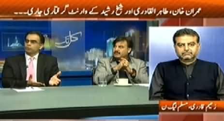 Kal Tak (Arrests Warrants Issued For Imran Khan & Tahir ul Qadri) – 11th November 2014