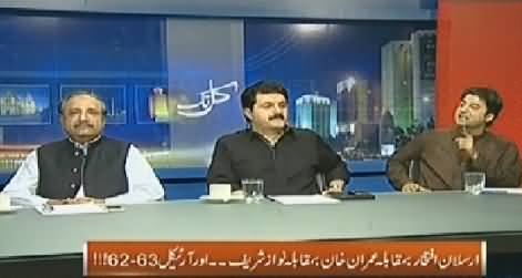 Kal Tak (Arsalan Iftikhar Vs Imran Khan Vs Nawaz Sharif) – 9th July 2014