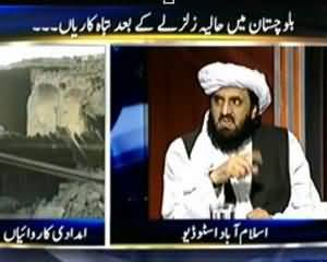 Kal Tak (Balochitan Mei Haliya Zalzalay Ke Bad Tabah Kariyan) – 25th September 2013