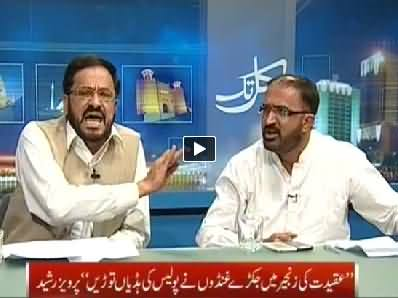 Kal Tak (Canadian Revolution Reached to Model Town) – 24th June 2014