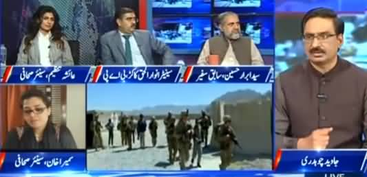 Kal Tak (Difficulties For Afghan Citizens) - 25th August 2021