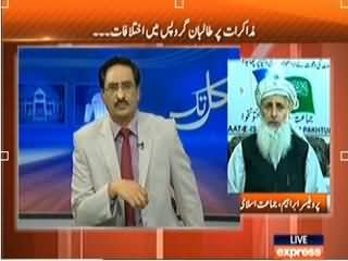 Kal Tak (Difficulties In Dialogue Between Talban and Govt) – 12th February 2014