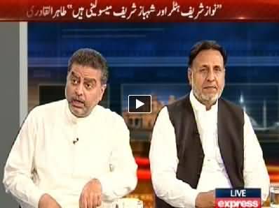 Kal Tak (Dr. Tahir ul Qadri Comes to Bring Revolution) – 23rd June 2014