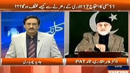 Kal Tak (Dr Tahir ul Qadri Exclusive Interview) – 7th May 2014