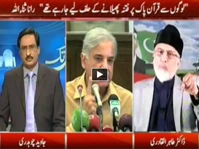 Kal Tak (Dr. Tahir ul Qadri Exclusive Interview with Javed Chaudhry) – 17th June 2014