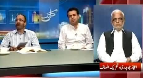 Kal Tak (Dr. Tahir-ul-Qadri Ki Aate Hi PMLN Par Bombaari) – 29th June 2015