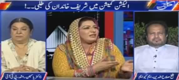 Kal Tak (Election Commission Mein Sharif Khandan Ki Talbi) – 17th August 2016