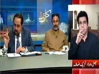Kal Tak (Election Commission Reveals The Assets of Politicians) – 7th July 2015