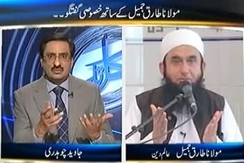 Kal Tak (Exclusive Interview of Maulana Tariq Jameel with Javed Chaudhary) – 17th September 2013