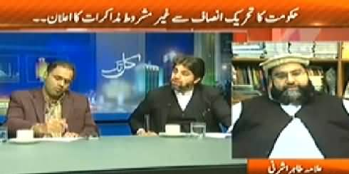 Kal Tak (Finally PMLN Offer Unconditional Dialogues) – 10th December 2014