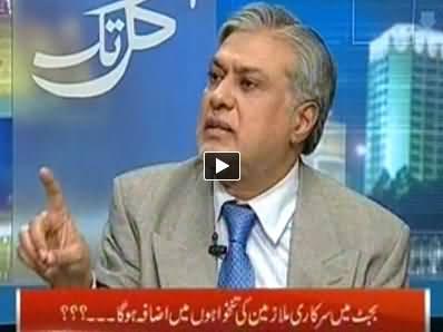Kal Tak (Finance Minister Ishaq Dar Exclusive Interview) – 22nd April 2014
