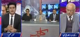 Kal Tak (Govt Faces Embarrassment in Extension Issue) - 27th November 2019