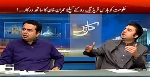 Kal Tak (Govt Needs the Support of Imran Khan) – 25th February 2015