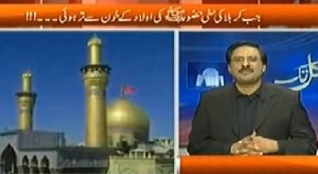 Kal Tak (Hazrat Imam Hussain (R.A) Ki Shahadat) – 4th November 2014