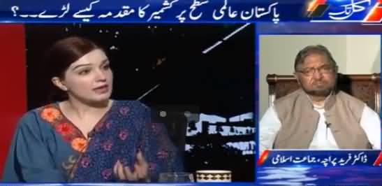 Kal Tak (How Will Pakistan Fight Kashmir Case) – 4th August 2016