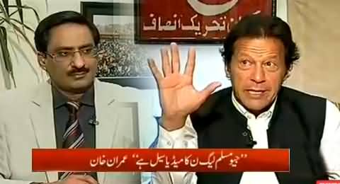 Kal Tak (Imran Khan Exclusive Interview with Javed Chaudhry) - 29th April 2014